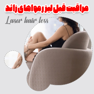مراقبت های قبل از لیزر موهای زائد