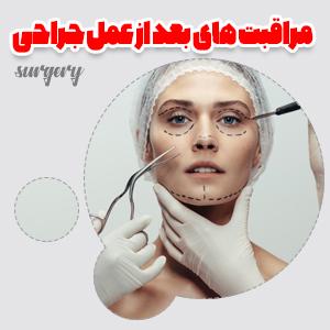 مراقبت بعد عمل جراحی